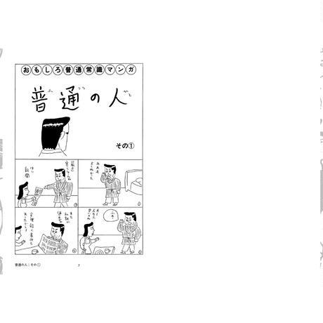 【安西水丸】漫画集『完全版 普通の人』購入特典付き