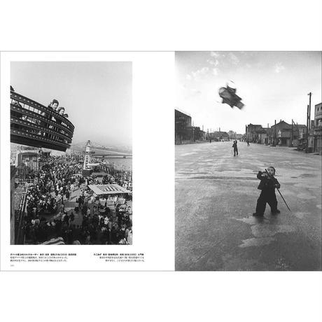 写真集『写真家が捉えた 昭和のこども』