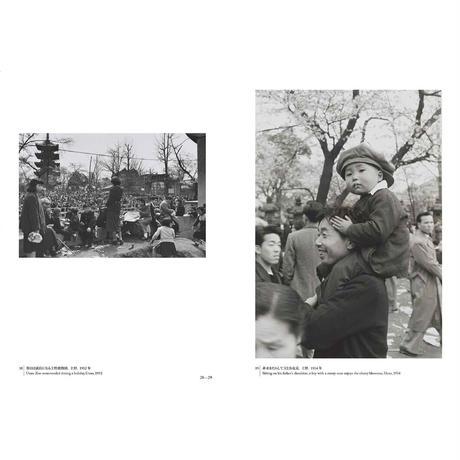 【田沼武能】写真集『東京わが残像 1948-1964』
