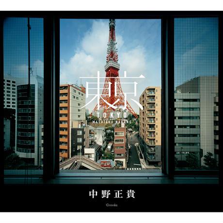 【中野正貴】写真集『東京』