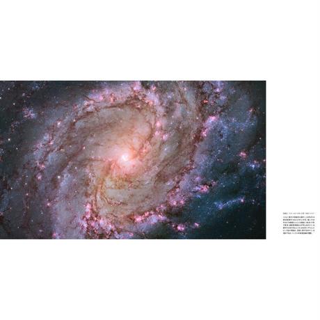 写真集『138億光年 宇宙の旅』
