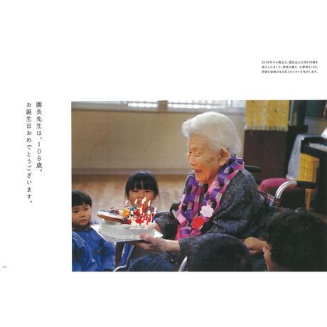 【榎並悦子】写真集『園長先生は108歳!』