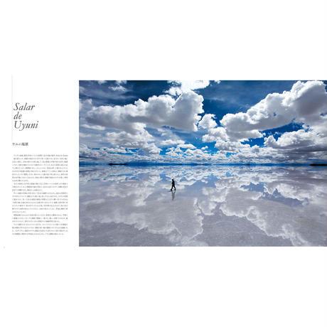 【野町和嘉】写真集『天空の渚』