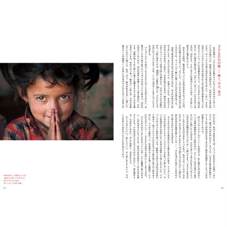 【長倉洋海】写真集『長倉洋海の眼 地を這い、未来へ駆ける』
