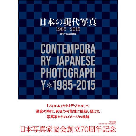 写真集『日本の現代写真1985-2015』