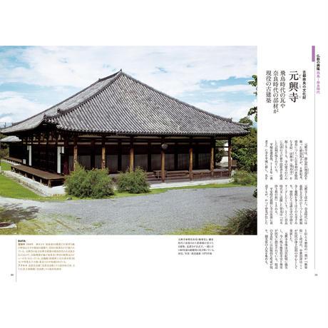 写真集『日本の世界文化遺産 写真が語る日本の歴史』