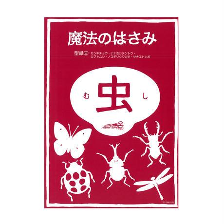 【今森光彦】型紙セット「虫」