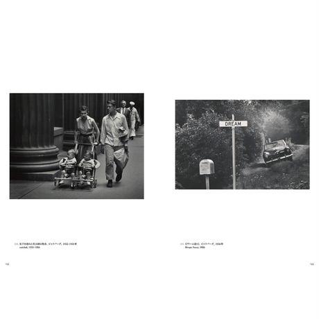 【W. ユージン・スミス】写真集『ユージン・スミス写真集』