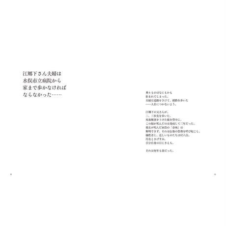 【W. ユージン・スミス、アイリーン・美緒子・スミス/訳:中尾ハジメ】写真集『MINAMATA』