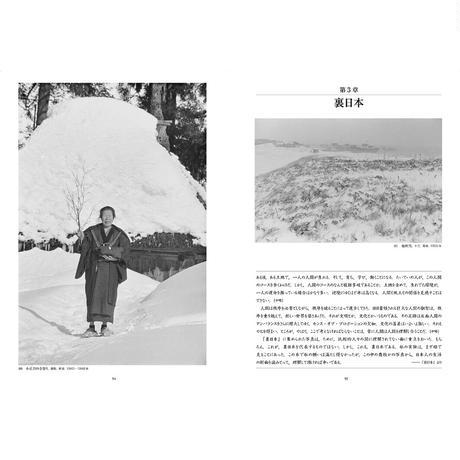 【濱谷浩】写真集『生誕100年 写真家・濱谷浩』