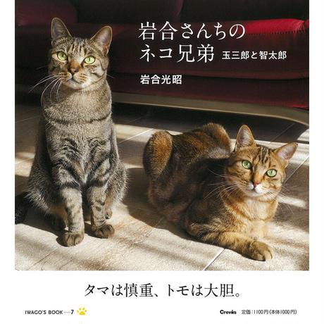 【岩合光昭】IWAGO'S BOOK ⑦『岩合さんちのネコ兄弟 玉三郎と智太郎』