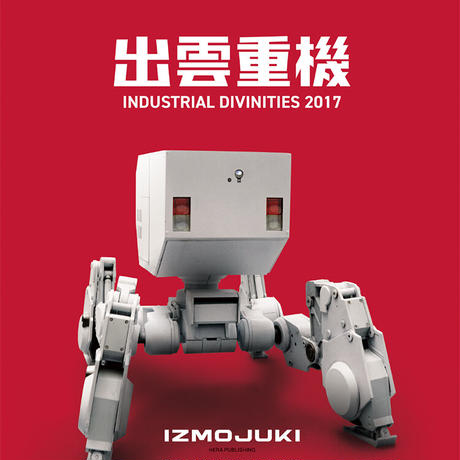 AVALANCHE WORKS + Perspectives of Shinya Mizuno or INDUSTRIAL DIVINITIES 2017 [2 books]