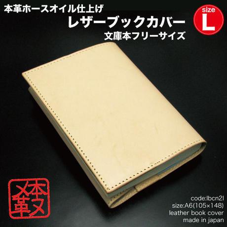 本革ホースオイル仕上げレザーブックカバー(文庫本フリーサイズ)lbcn2l