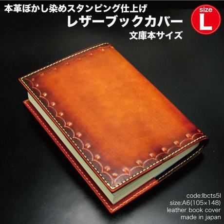 本革手染めスタンプ仕上げレザーブックカバー(文庫サイズ)lbcts5l
