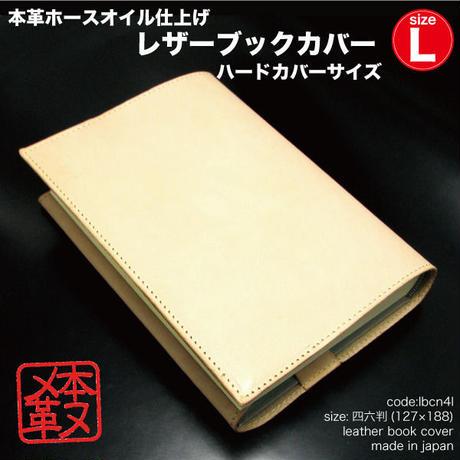 本革ホースオイル仕上げレザーブックカバー(ハードカバー対応フリーサイズ)lbcn4l