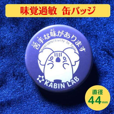 味覚過敏・缶バッジ【感覚過敏バッジ】