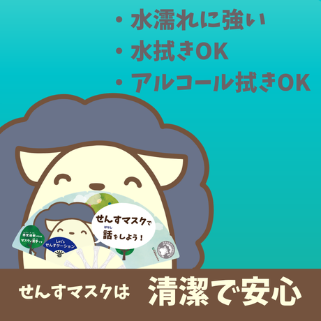 せんすマスク(扇子マスク)
