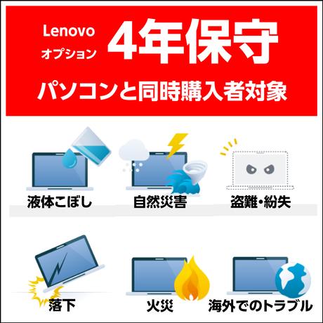 Lenovo4年保守オプション<パソコンと同時購入者対象>