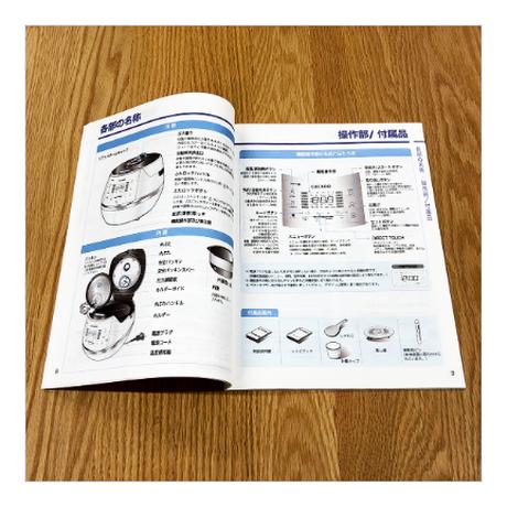 ●デジタル版 発芽マイスター DX (CRP-CHST1005F 専用)取扱説明書
