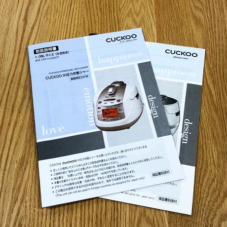 CUCKOO 発芽玄米炊飯器 (発芽マイスター スタンダード / NEW圧力名人 CRP-HJ0657F 専用) 取扱説明書