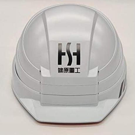 【機動警察パトレイバー】篠原重工防災ヘルメット