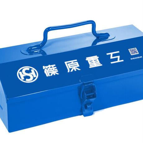 【機動警察パトレイバー】篠原重工山型ツールボックス