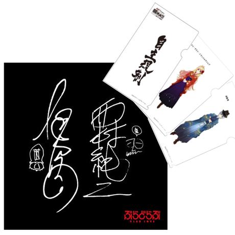 『ぶらどらぶ』ステッカー&コンピレーションアルバム ※限定クリアファイル3種セット付