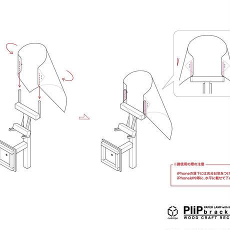 PliP bracket(ウッドクラフトレシピ)