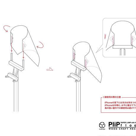 PliP floor(ウッドクラフトレシピ)