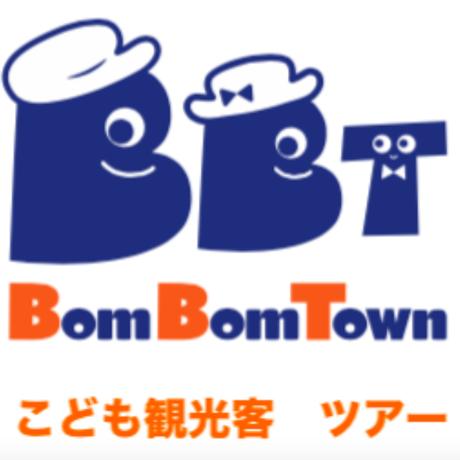 こどものまちボンボンタウン 8月28日ツアー【こども観光客】
