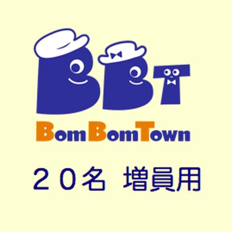 こどものまちボンボンタウン【8月27日・28日】2日間(20名様 増員用)