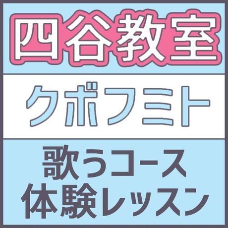 四谷 9月2日(月)14時〜限定 講師:クボフミト