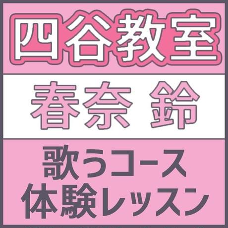 四谷 9月4日(水)17時~限定 講師:春奈鈴