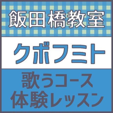 飯田橋 8月25日(日)16時〜限定 講師:クボフミト