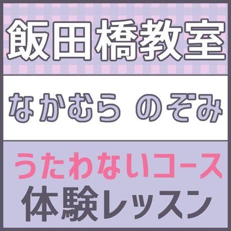 飯田橋 5/4(土)13時限定  講師:なかむらのぞみ