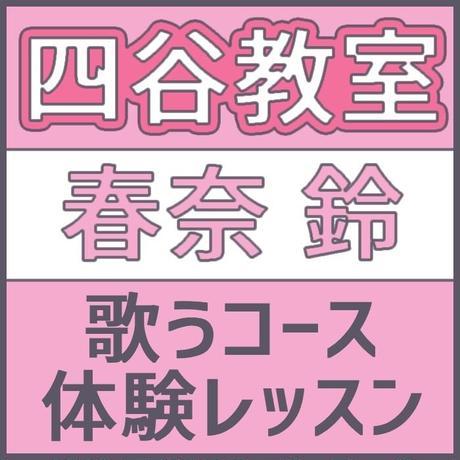四谷 9月1日(日)15時~限定 講師:春奈鈴