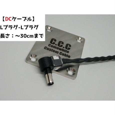 【DCケーブル】Lプラグ-Lプラグ~30cmまで