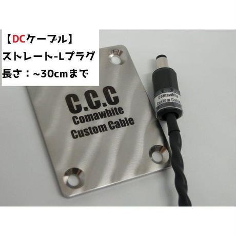 【DCケーブル】ストレート-Lプラグ~30cmまで