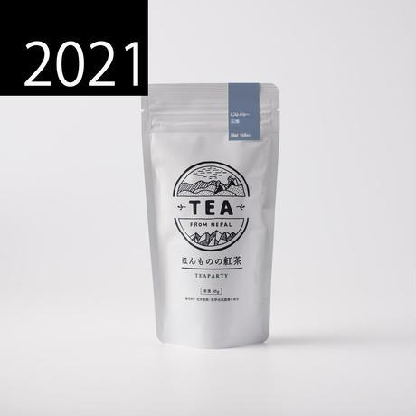 2021年6月収穫 イラム紅茶 ミストバレー茶園 50g セカンドフラッシュ