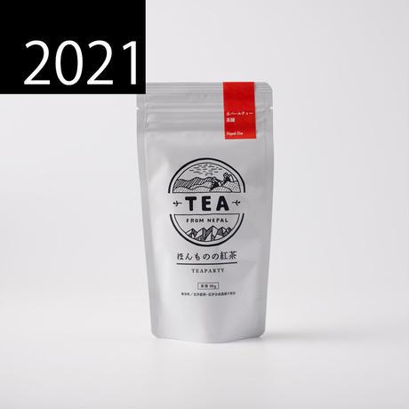 2021年6月収穫 トクラ紅茶 ネパールティ茶園 50g セカンドフラッシュ