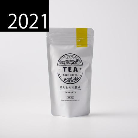 2021年6月収穫 イラム紅茶 アンボート茶園 50g セカンドフラッシュ