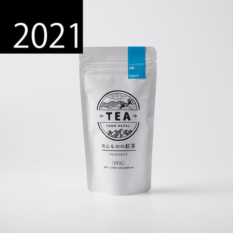 2021年6月収穫 イラム紅茶 シャングリラ茶園 50g セカンドフラッシュ