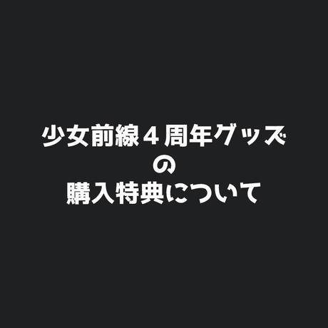 少女前線4周年グッズの購入特典について(予約8上〜9上)
