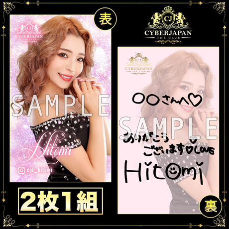 HITOMI直筆サイン入り仮想キャバ嬢名刺 2枚組セット vol.1
