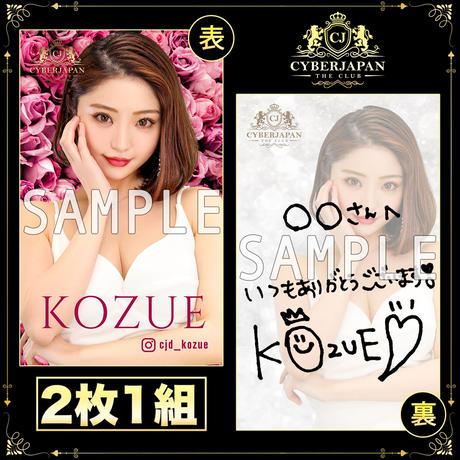 KOZUE直筆サイン入り仮想キャバ嬢名刺 2枚組セット vol.1