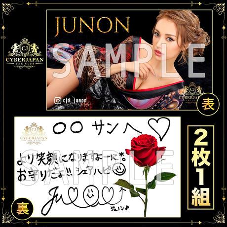 JUNON直筆サイン入り仮想キャバ嬢名刺 2枚組セット vol.1