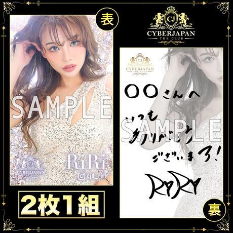 RIRI直筆サイン入り仮想キャバ嬢名刺 2枚組セット vol.1