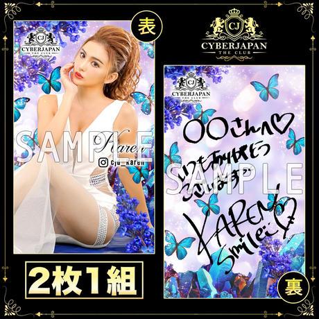 KAREN直筆サイン入り仮想キャバ嬢名刺 2枚組セット vol.1