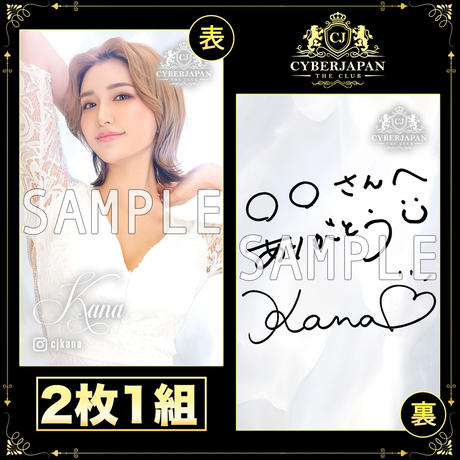 KANA直筆サイン入り仮想キャバ嬢名刺 2枚組セット vol.1