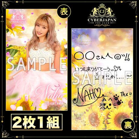 NAHO直筆サイン入り仮想キャバ嬢名刺 2枚組セット vol.1